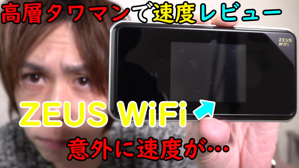 ZEUS WiFiレビュー