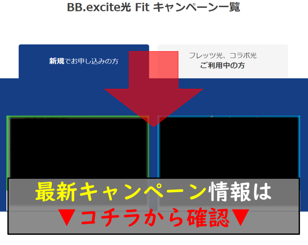 BB.excite光 Fitキャンペーン