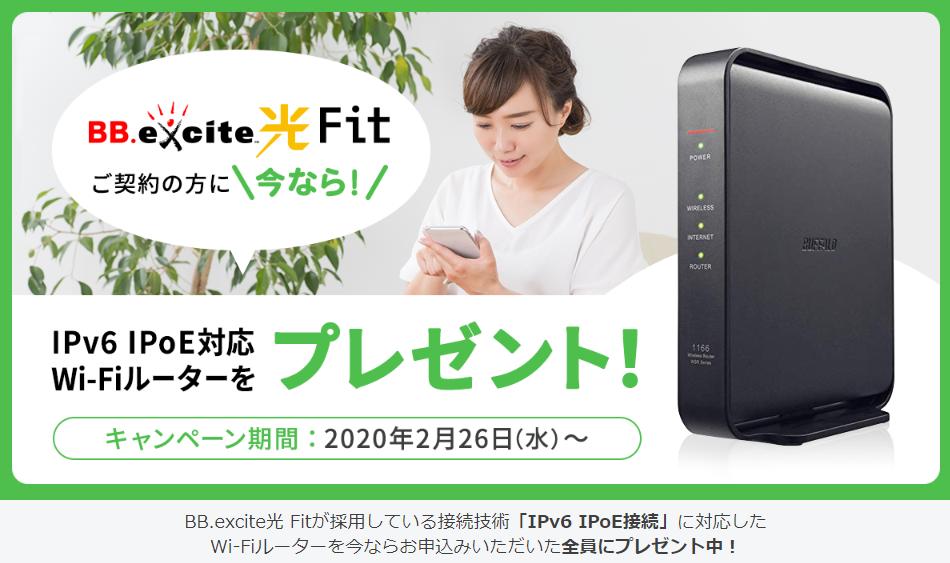 Wi-Fi無線LANルータープレゼント