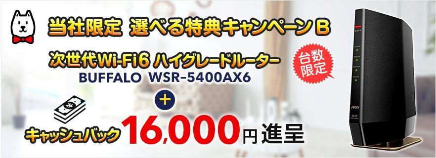 WSR-5400AX6
