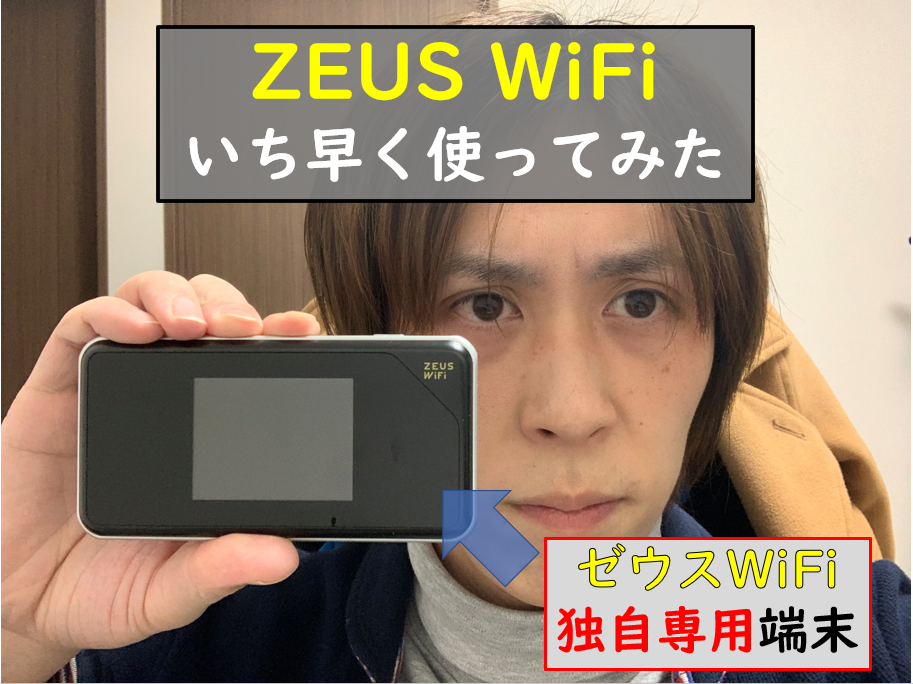ゼウスwi-fi