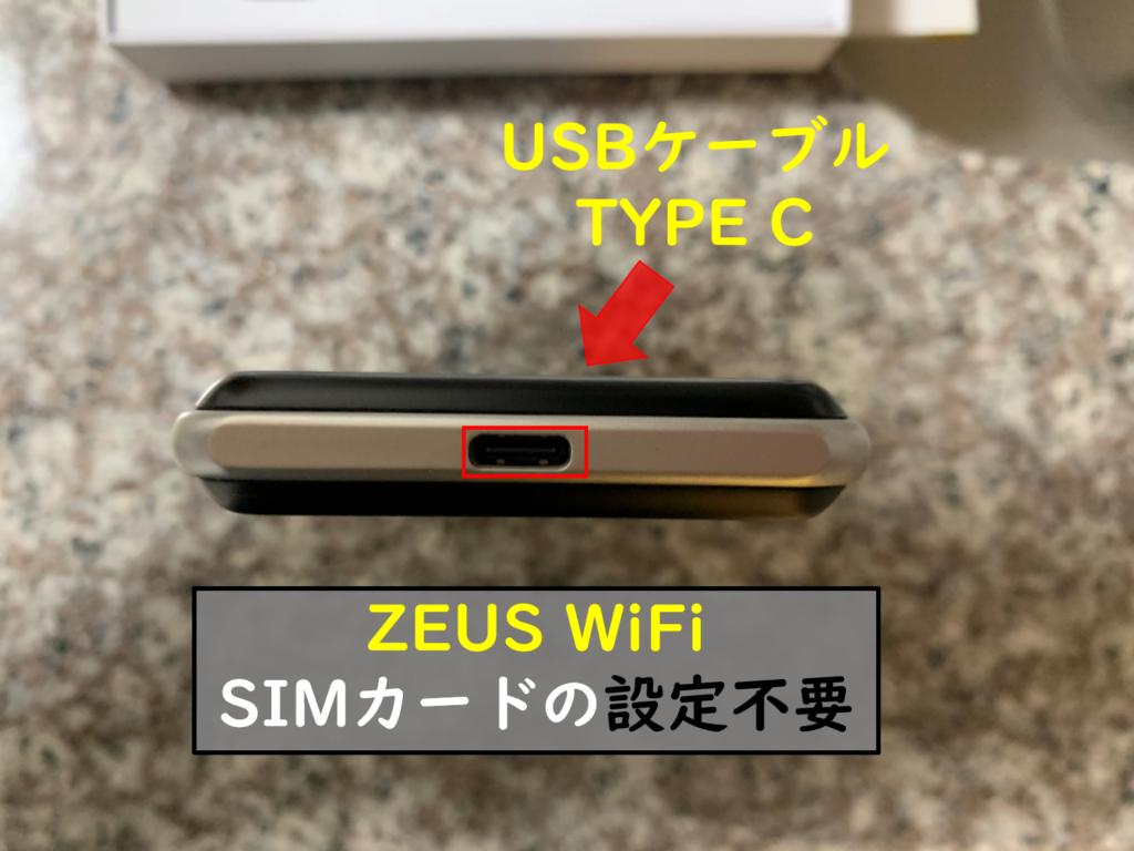 ZEUS WiFi縦面