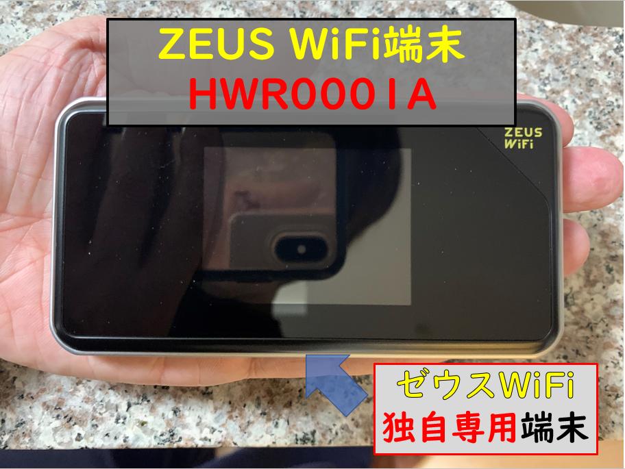 HWR0001A