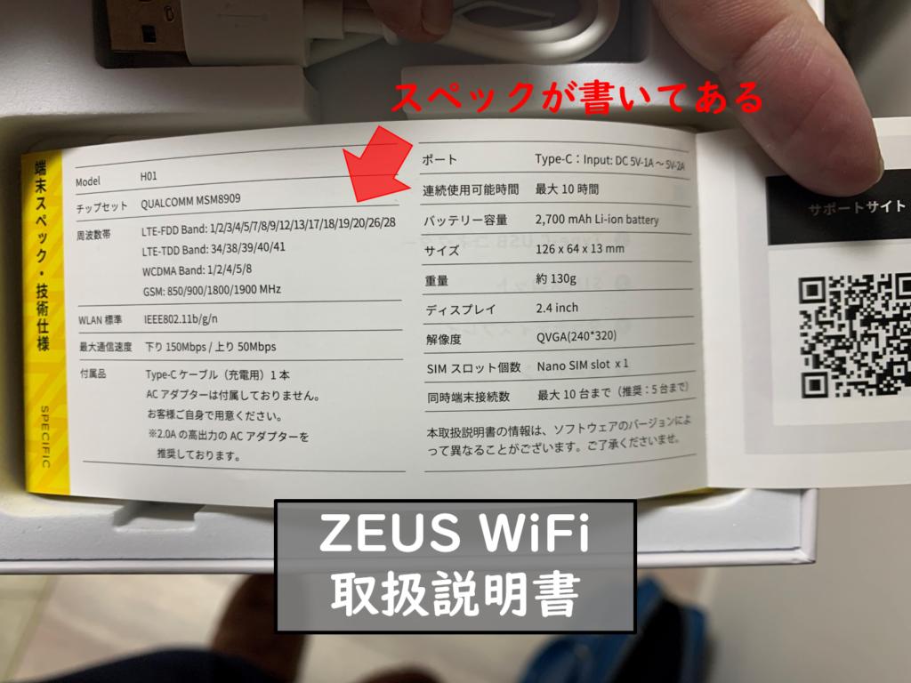 ZEUS WiFi詳細スペック