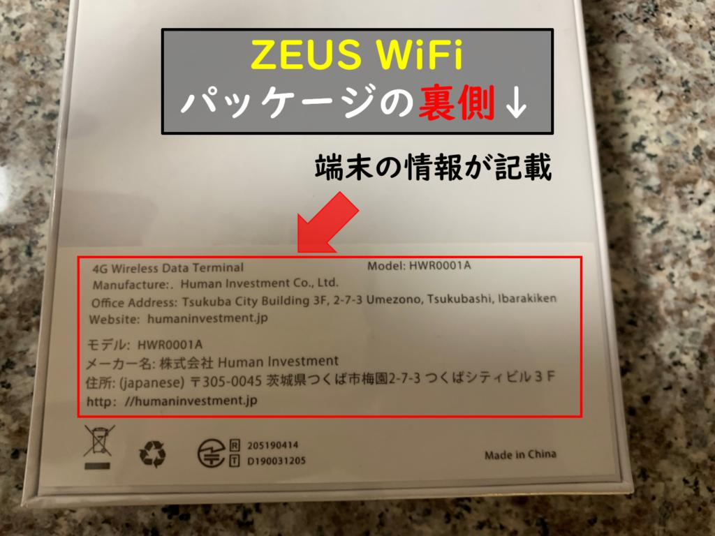 ZEUS WiFiパッケージ裏側