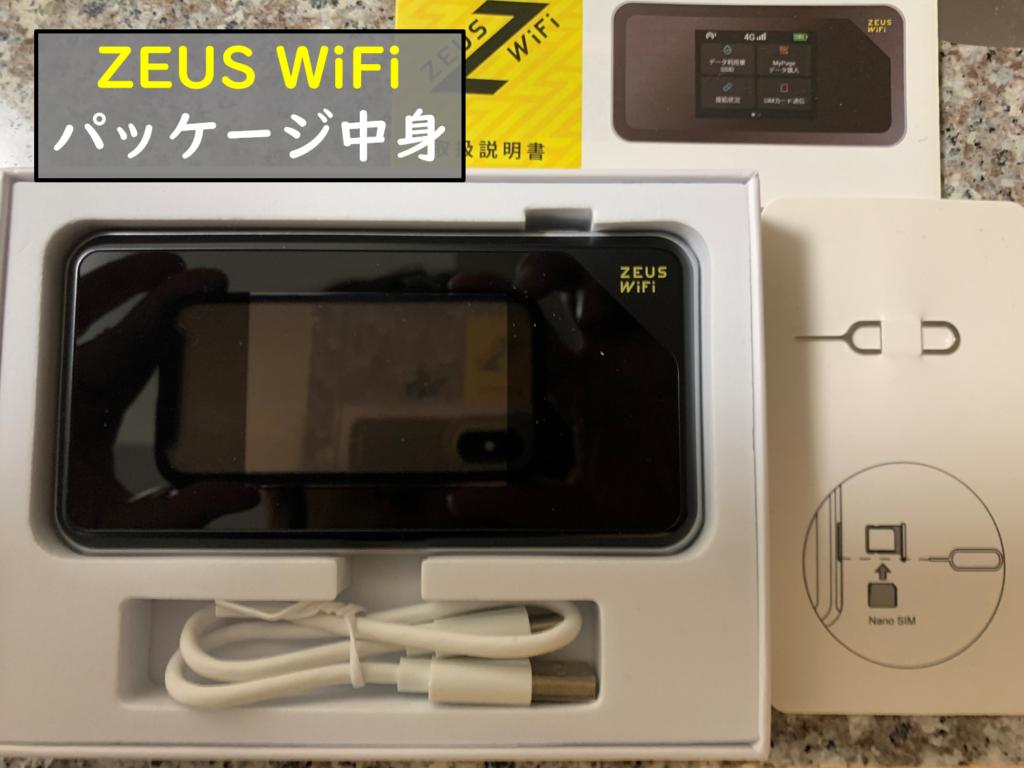 ZEUS WiFi箱の中身・付属品