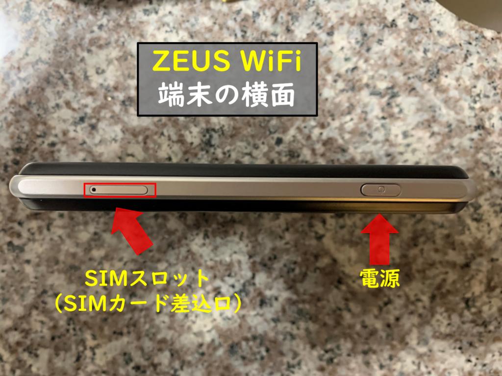 ZEUS WiFi横面