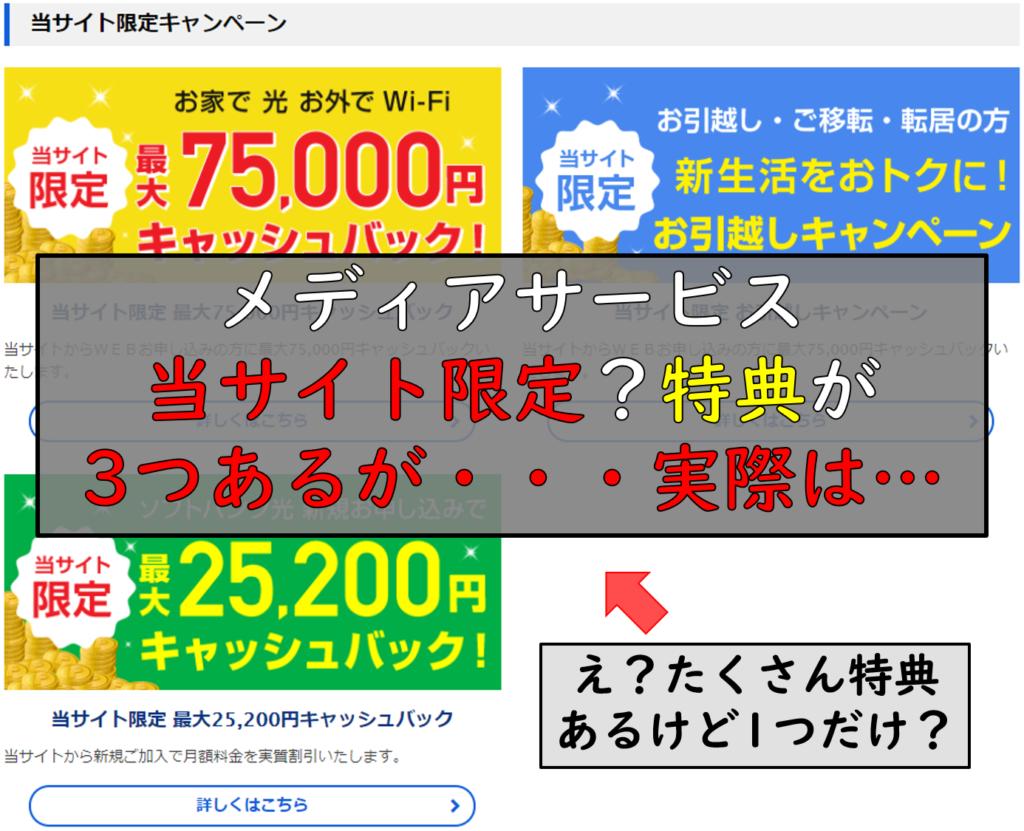 メディアサービスキャンペーン