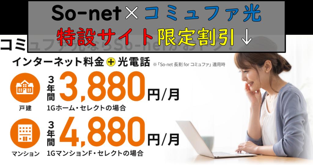 So-net×コミュファ光限定特典