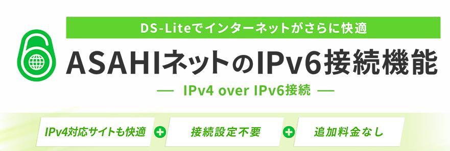 AsahiNet光IPv4 over IPv6対応
