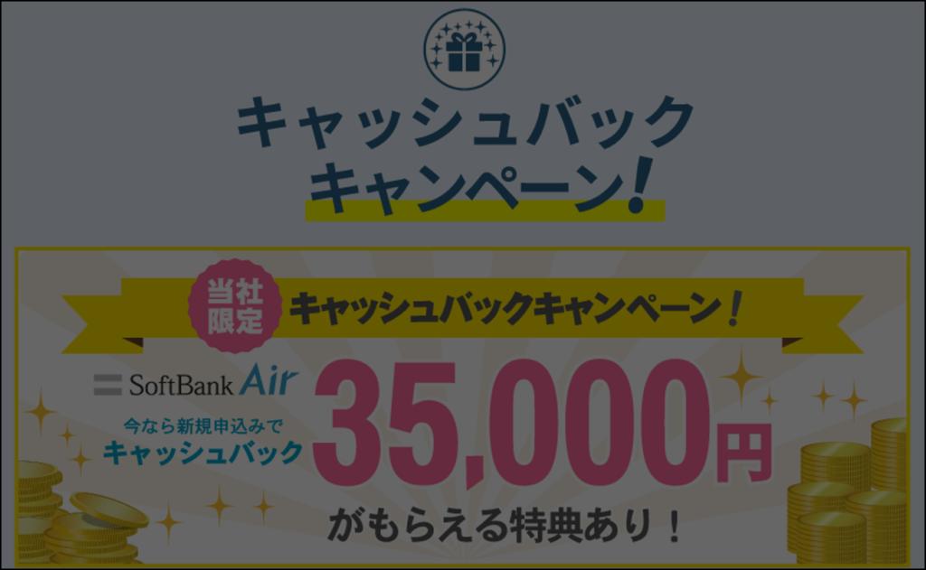 35000円キャッシュバック