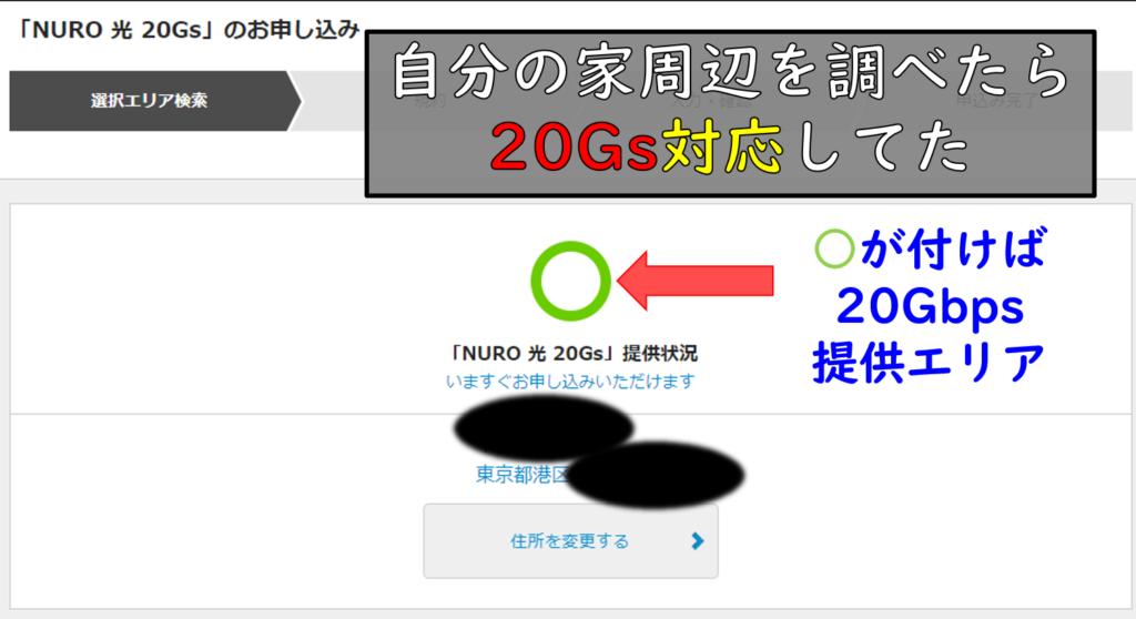 20Gsプランエリア判定