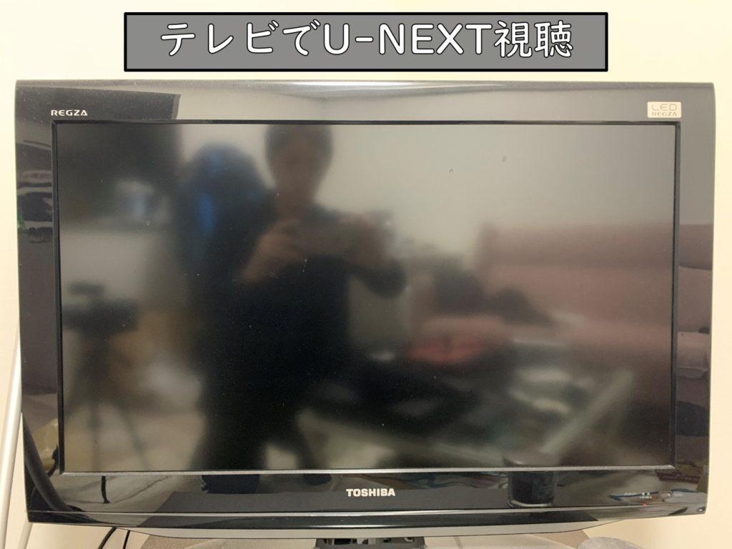 TVでU-NEXTを視聴する