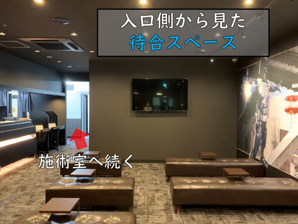 待合スペース2