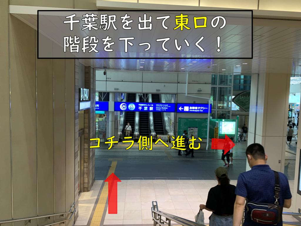 千葉駅から医院まで2