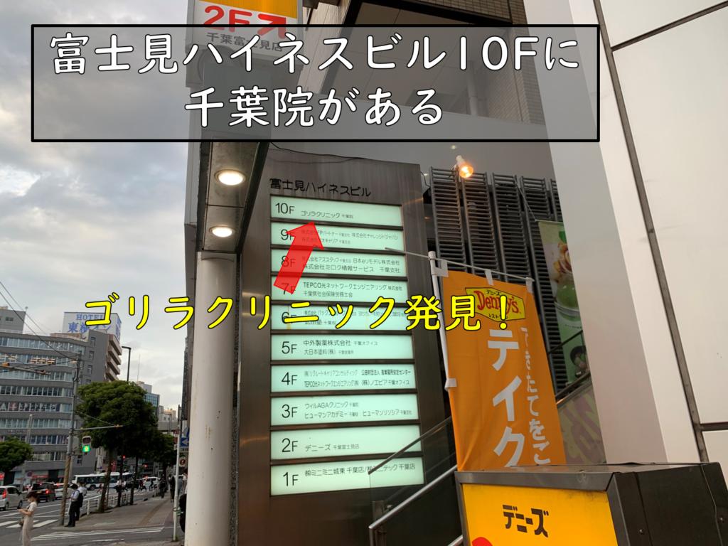 富士見ハイネスビル2