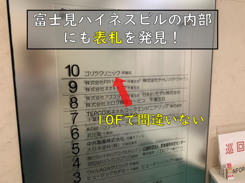 富士見ハイネスビル4