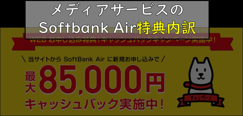 メディアサービスSoftbank Air