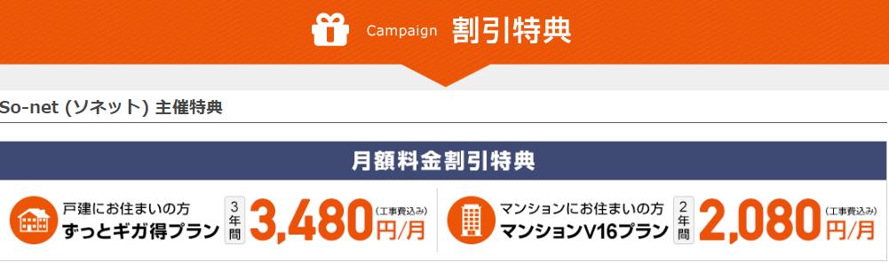So-net×auひかりキャッシュバック