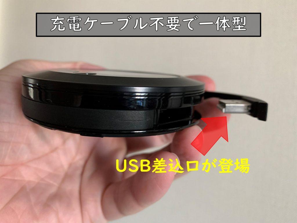 USB充電ケーブル一体型
