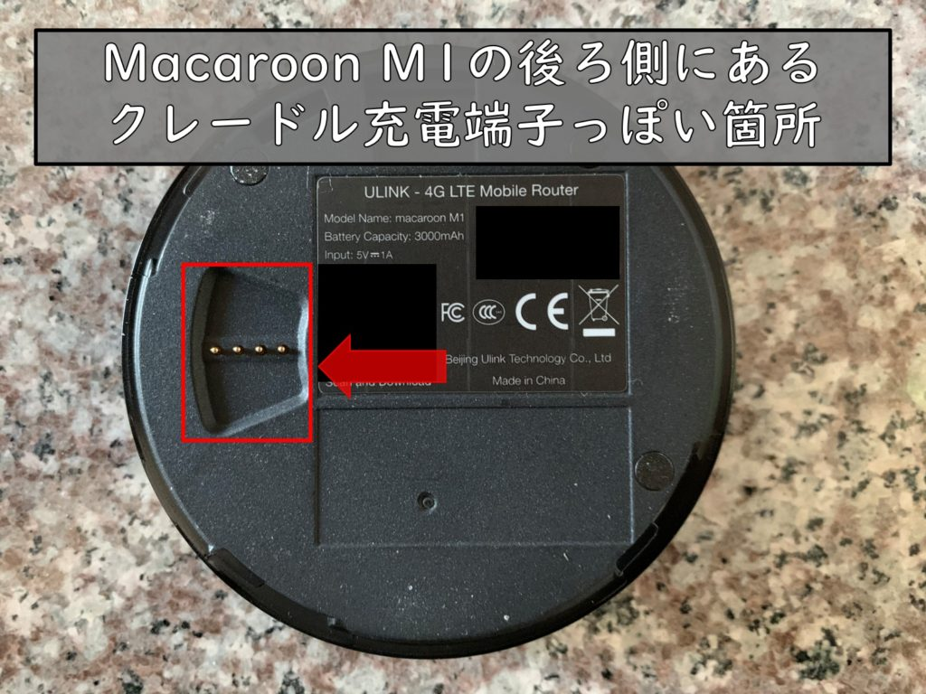 Macaroon M1裏側