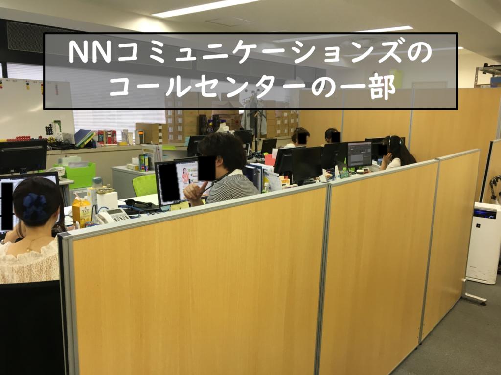 NNコミュニケーションズのコールセンター