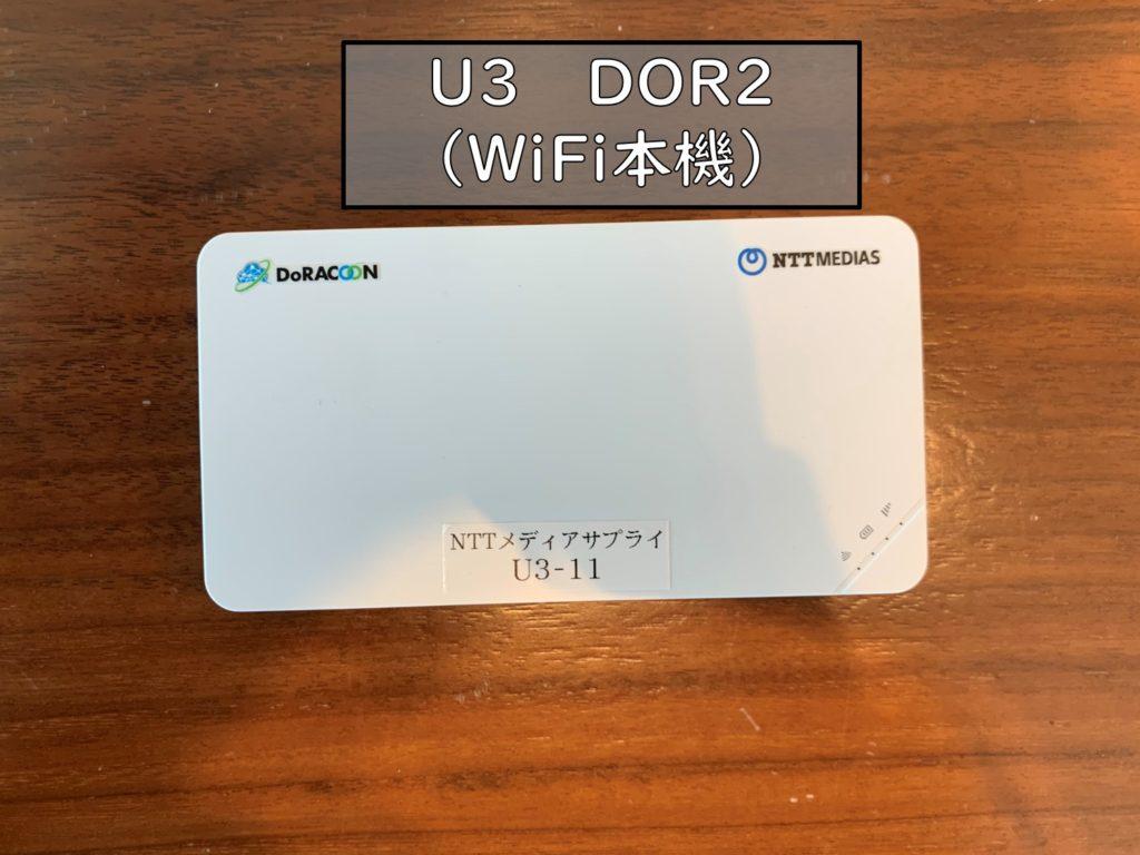 U3(本機)