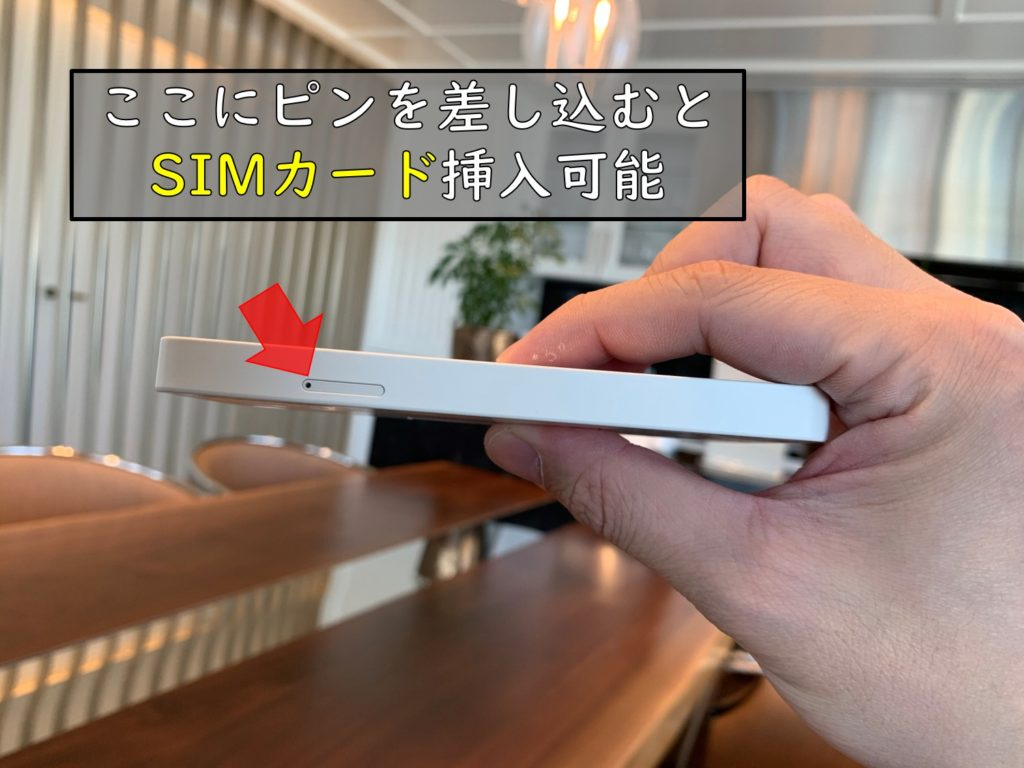 SIMカード挿入口