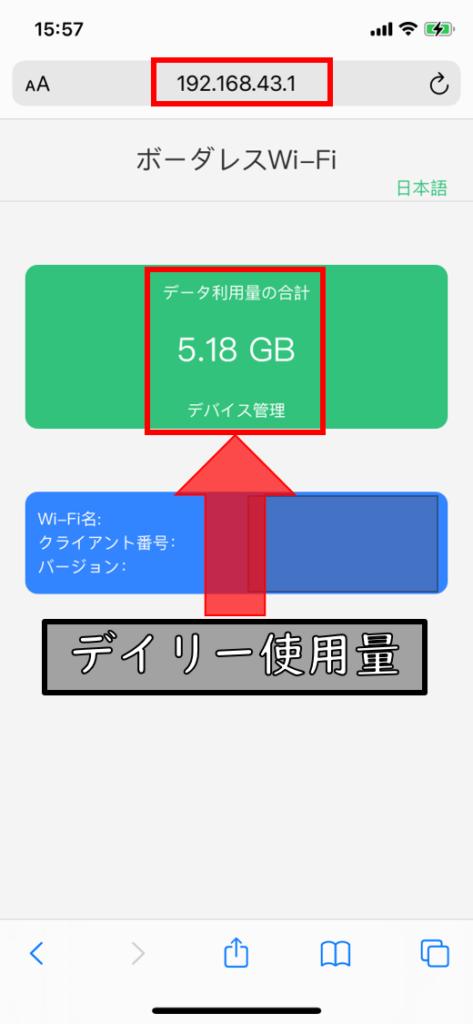 U3の使用通信容量確認