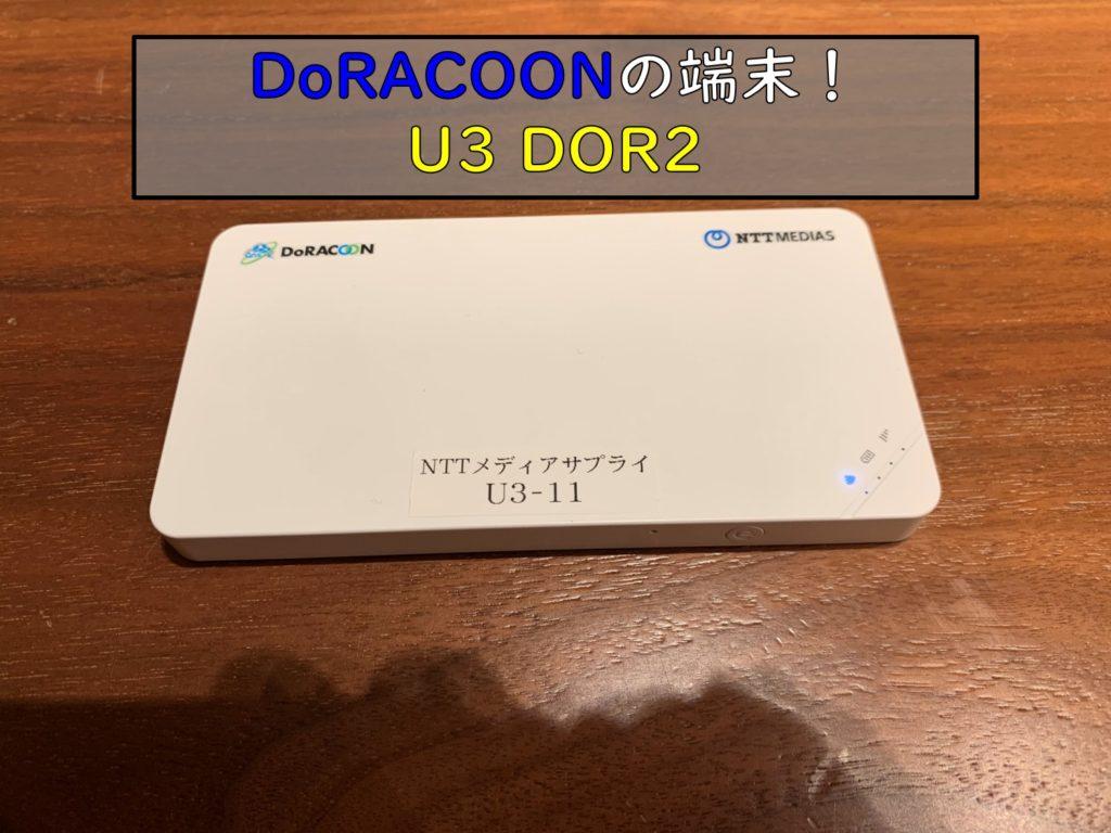 U3 DOR2