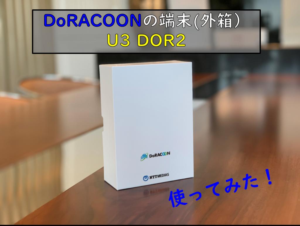 DoRACOON外箱