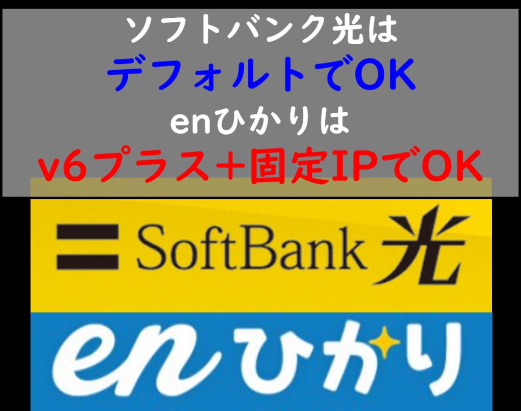 Softbank光+enひかり