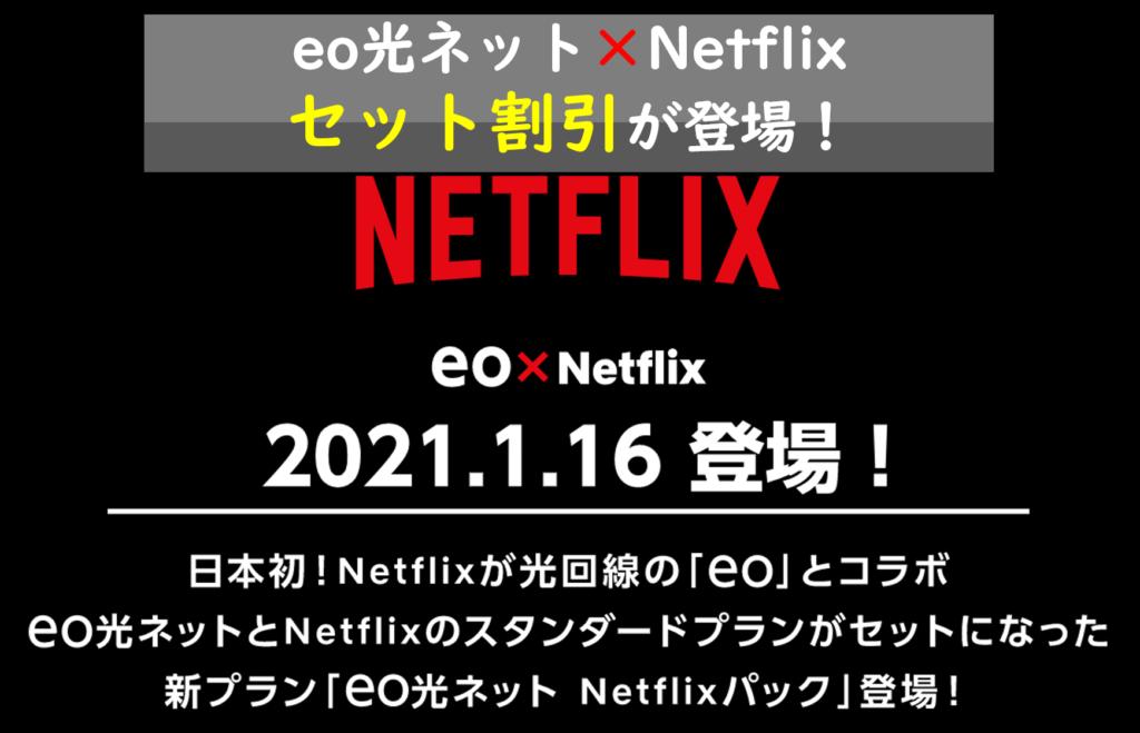 eo光ネット×Netflixパック