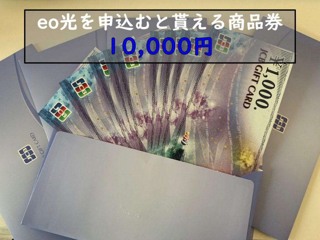 JCB商品券