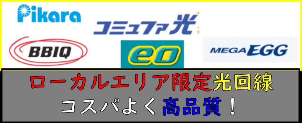 電力会社系光回線×povo