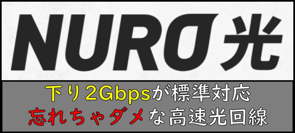 NURO光×povo