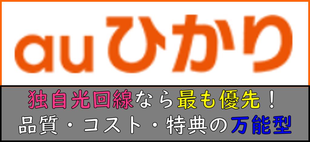 auひかり×Softbank on LINE