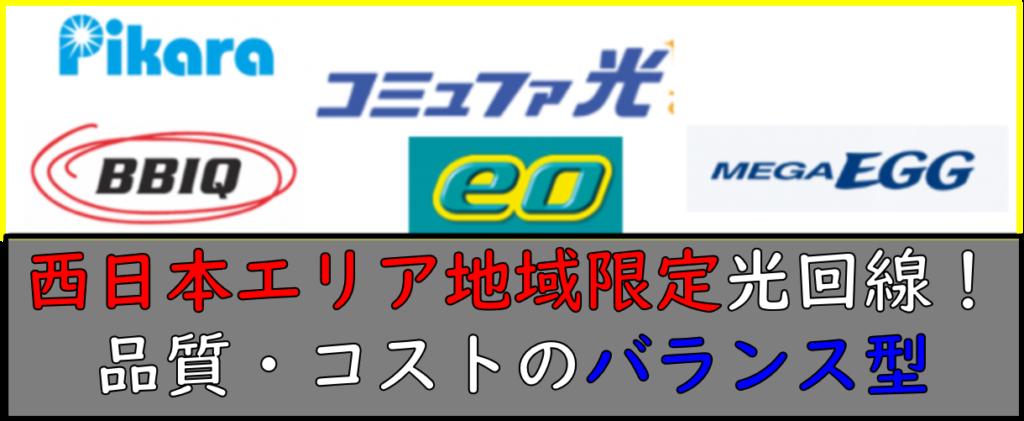電力会社系光回線×Softbank on LINE