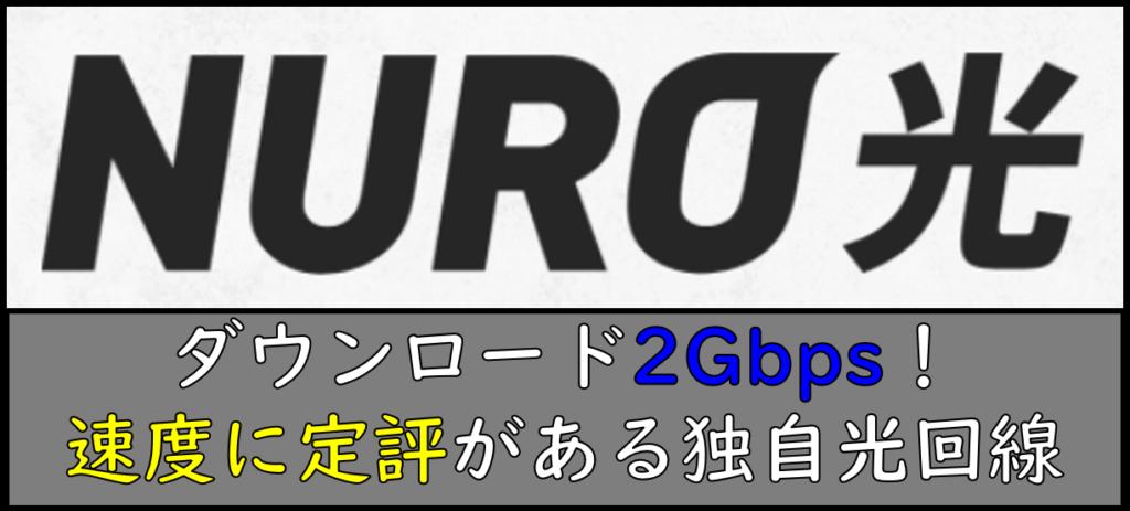 NURO光×Softbank on LINE