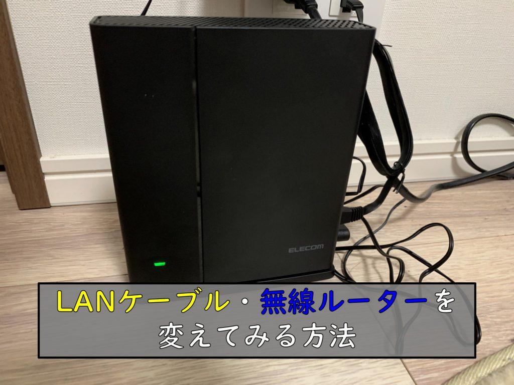 無線LANルーター変更イメージ