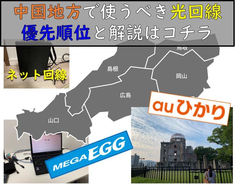 中国地方におすすめ光回線