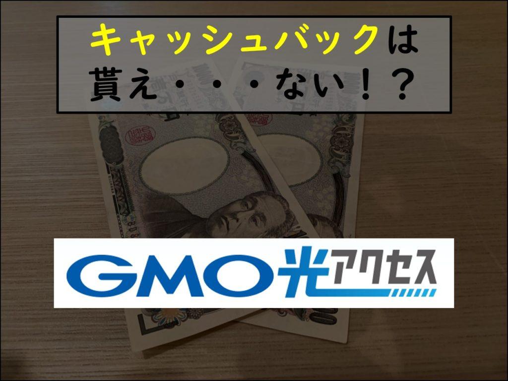 GMO光アクセスキャッシュバック