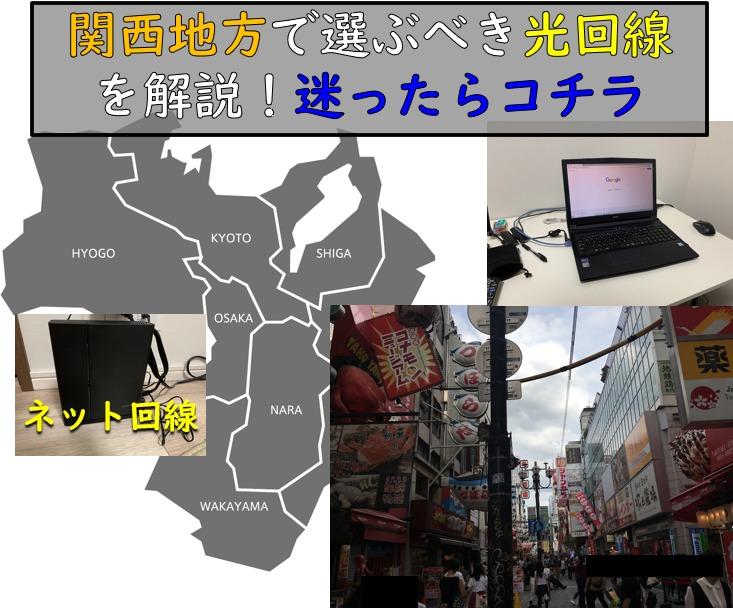 関西地方におすすめの光回線