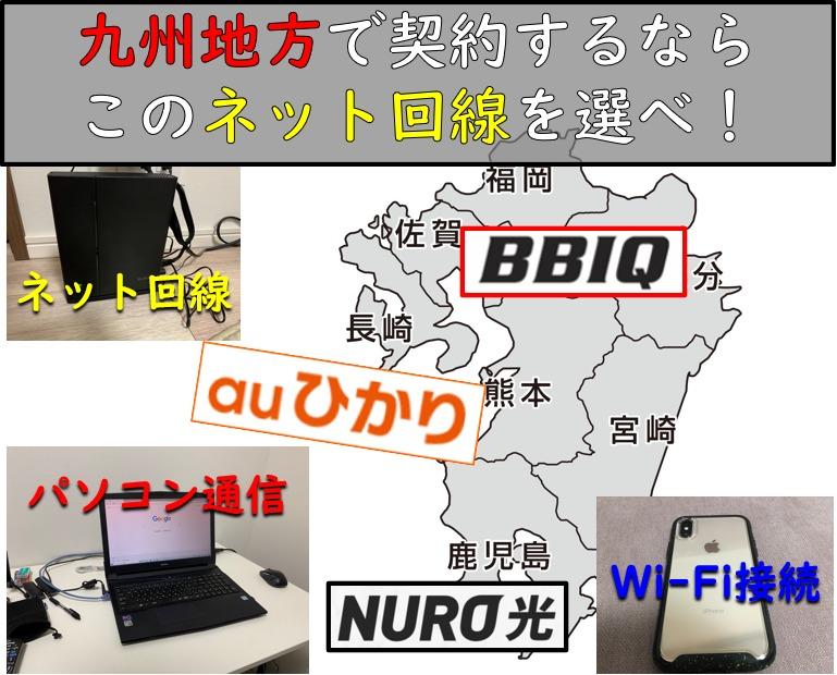 九州地方におすすめのネット回線