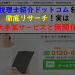税理士紹介ドットコム
