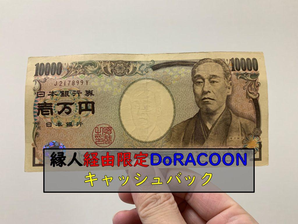 縁人DoRACOON×キャッシュバック