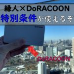 縁人×DoRACOON