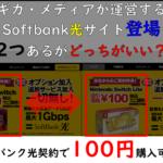 ギガ・メディア×ソフトバンク光