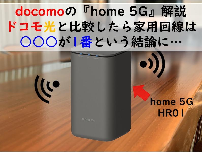 home 5Gとドコモ光を比較
