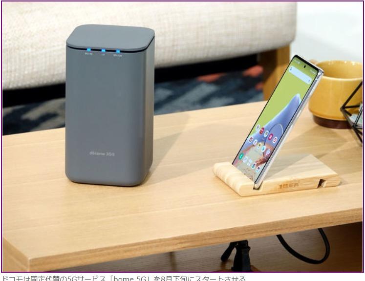 home 5Gとスマホサイズ比較
